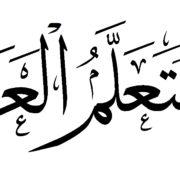 lowongan-kerja-lulusan-bahasa-arab